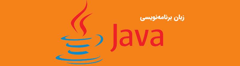 یکی از بهترین زبان های برنامه نویسی سال ۲۰۲۱ یا ۱۴۰۰ زبان برنامه نویسی جاوا است.