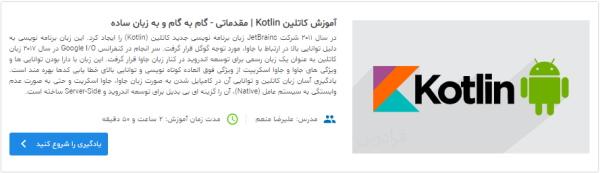آموزش کاتلین Kotlin | مقدماتی - گام به گام و به زبان ساده در بهترین زبان های برنامه نویسی سال ۱۴۰۰ یا ۲۰۲۱ — راهنمای کاربردی