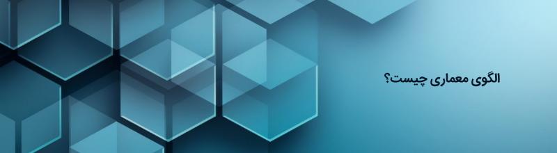 MVC چیست ؟ — آنچه باید درباره معماری MVC بدانید | به زبان ساده