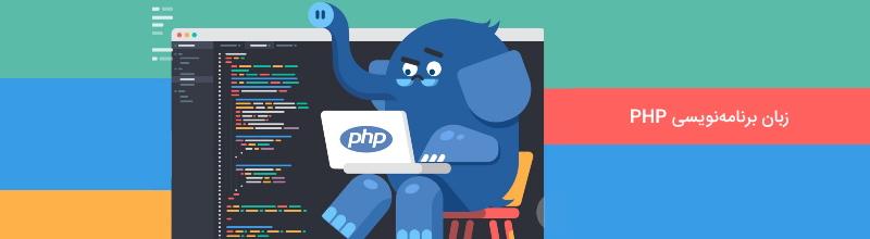 زبان برنامه نویسی PHP پی اچ پی از بهترین زبان های برنامه نویسی 1400 یا 2021