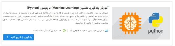 یادگیری پایتون چقدر زمان میبرد ؟ | مدت زمان یادگیری و حرفه ای شدن در پایتون