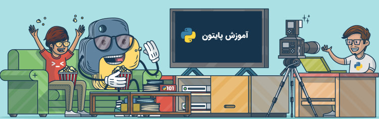 فیلم آموزش پایتون در مطلب بهترین زبان های برنامه نویسی سال ۲۰۲۱ یا ۱۴۰۰ — راهنمای کاربردی