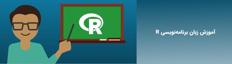 فیلم آموزش زبان برنامه نویسی R که یکی از بهترین زبان های برنامه نویسی 1400 است.