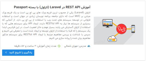 تصویر معرفی فیلم موزش REST API در Laravel در مطلب REST چیست