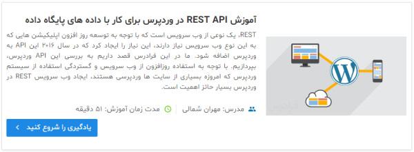 معرفی فیلم آموزش REST API در وردپرس در مطلب REST چیست
