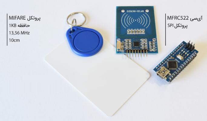 پروژه تگ RFID قفل در با آردوینو
