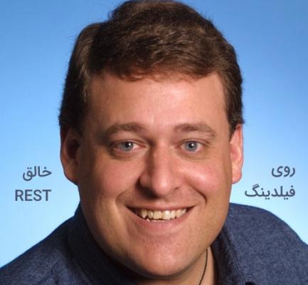 تصویری از دانشمند رایانه، روی فیلدینگ (Roy Fielding) خالق REST در مطلب REST چیست
