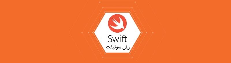 زبان Swift سوئیفت از بهترین زبان های برنامه نویسی سال 1400 یا 2020