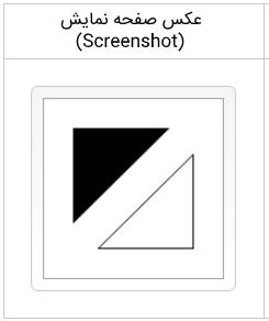 تصویر مربوط به خروجی قطعه کد تولید کننده دو مثلث رسم شده با استفاده از Canvas در HTML است.