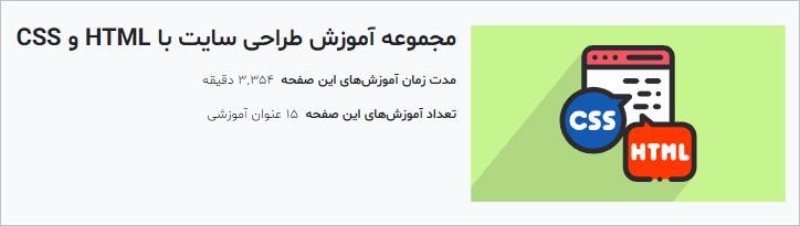 مجموعه آموزش طراحی سایت با HTML و CSS