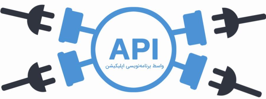 تصویر برای سوال API چیست در مطلب REST چیست