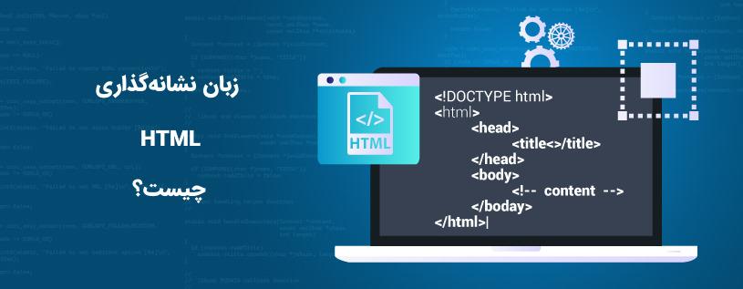 زبان برنامه نویسی HTML چیست؟   راهنمای یادگیری و شروع به کار   به زبان ساده