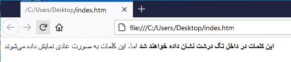 تصویر خروجی مربوط به کد HTML تگ b در آموزش زبان برنامه نویسی HTML