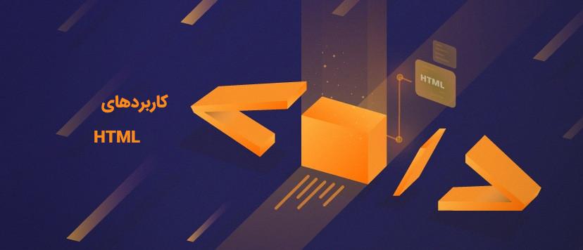 کاربردهای HTML در مطلب زبان برنامه نویسی HTML چیست؟   راهنمای یادگیری و شروع به کار   به زبان ساده