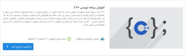 فیلم آموزش زبان برنامه نویسی سی ++ در مطلب آموزش Visual Studio Code