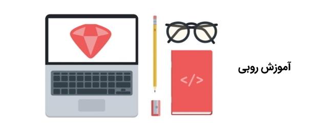 آموزش روبی (Ruby)   راهنمای کامل و رایگان برای شروع به کار   به زبان ساده