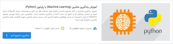 تصویر مربوط به معرفی فیلم آموزش یادگیری ماشین (Machine Learning) با پایتون (Python) در مقاله پیاده سازی الگوریتم KNN در پایتون