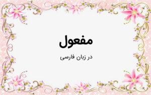 مفعول چیست؟ | مفعول در زبان فارسی — به زبان ساده