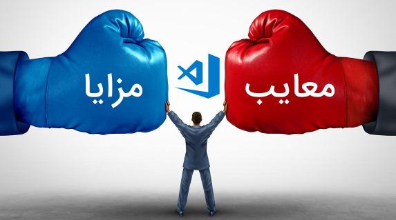 مزایا و معایب VS Code در مطلب Visual Studio Code