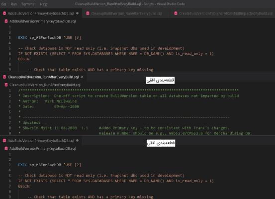 قطعه یندی یا Split کردن صفحات در VS Code برای آموزش Visual Studio Code