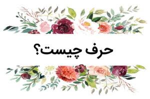 حرف چیست ؟ — حرف در زبان فارسی