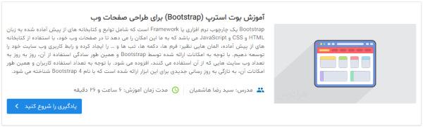 معرفی فیلم آموزش بوت استرپ Bootstrap   درس مهندسی اینترنت