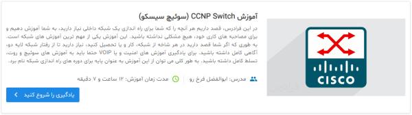 معرفی دوره آموزش CCNP Switch برای شغل مهندس شبکه