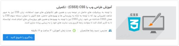 فیلم آموزش طراحی وب با CSS3) CSS) - تکمیلی | دومین گام در مسیر یادگیری CSS