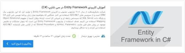 آموزش کاربردی Entity Framework در سی شارپ (#C) | آموزش Dapper