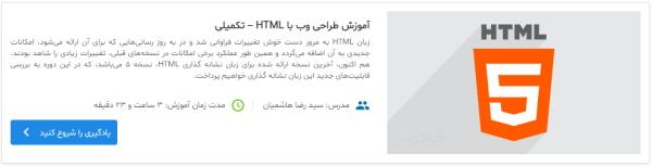 معرفی فیلم آموزش HTML 5 تکمیلی به عنوان پیش نیاز آموزش وب جی ال در مطلب WebGL چیست ؟