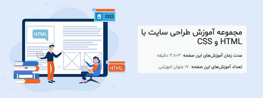 فیلم های آموزش طراحی سایت با HTML و CSS   درس مهندسی اینترنت