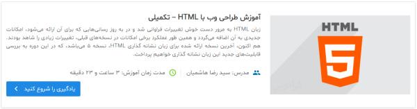 فیلم آموزش HTML 5 برای طراحی صفحات وب در درس مهندسی اینترنت