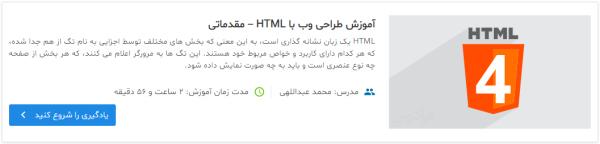 معرفی فیلم آموزش HTML مقدماتی   درس مهندسی اینترنت