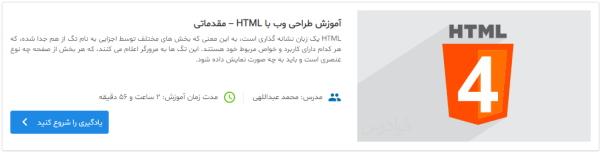 معرفی فیلم آموزش HTML مقدماتی به عنوان پیش نیاز آموزش وب جی ال | WebGL چیست ؟