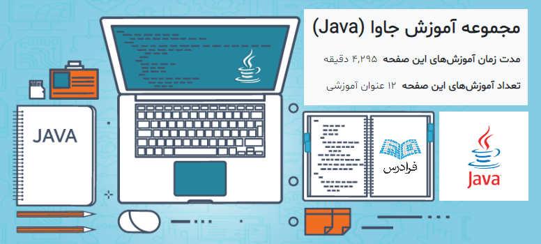 معرفی فیلم های آموزش جاوا فرادرس   مهندسی اینترنت