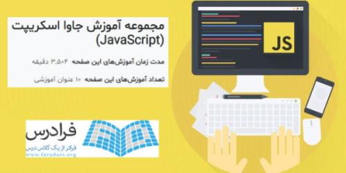 معرفی فیلم های آموزش جاوا اسکریپت به عنوان پیش نیاز آموزش WebGL