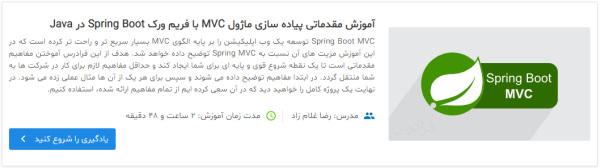 معرفی فیلم آموزش معماری MVC در جاوا با فریم ورک Spring Boot   درس مهندسی اینترنت