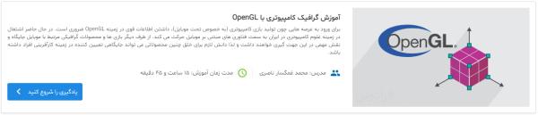 معرفی فیلم آموزش OpenGL به عنوان پیشنیاز آموزش وب جی ال در مطلب WebGL چیست ؟