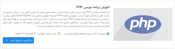 معرفی فیلم آموزش برنامه نویسی PHP فرادرس برای درس مهندسی اینترنت
