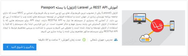 معرفی فیلم آموزش REST API با لاراول   Laravel   درس مهندسی اینترنت