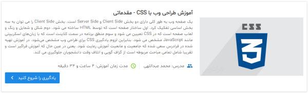 فیلم آموزش CSS برای طراحی و توسعه وب | اولین گام در مسیر یادگیری CSS