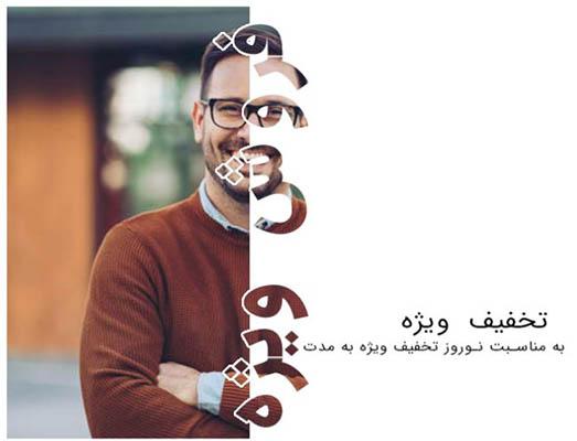 آموزش تایپوگرافی فارسی در فتوشاپ