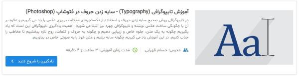 آموزش تایپوگرافی