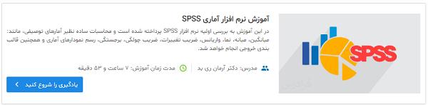 فیلم آموزش SPSS