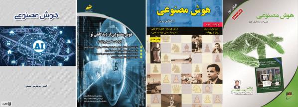 برخی منابع فارسی درس هوش مصنوعی