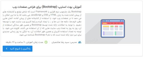 آموزش بوت استرپ (Bootstrap) برای طراحی صفحات وب   آموزش کامل MVC در PHP — از صفر تا صد و به زبان ساده
