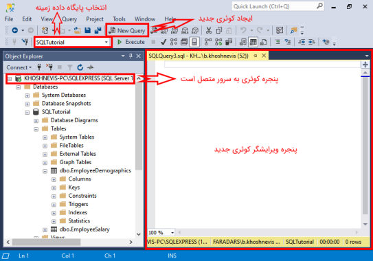 آموزش SQL Server Management Studio | ایجاد یک کوئری جدی در SSMS و ارتباط آن با سرور و پایگاه داده