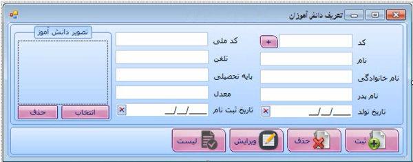 رابط کاربری بخش تعریف دانش آموزان در آموزش پروژه محور استیمول سافت | آموزش استیمول سافت