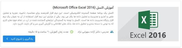 معرفی فیلم آموزش اکسل (Microsoft Office Excel 2016) در مطلب کلیدهای میانبر اکسل (Excel)