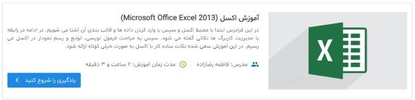 معرفی فیلم آموزش اکسل (Microsoft Office Excel 2013) در مطلب کلیدهای میانبر اکسل (Excel)